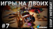 Игры на двоих #7 Обзор Bleed 2, FlatOut 4: Total Insanity, White Noise 2